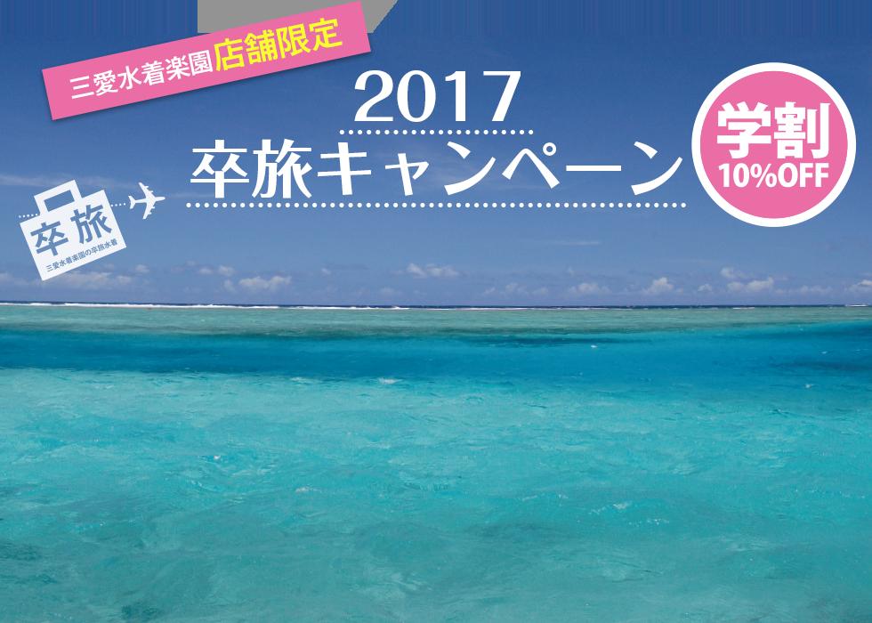 三愛水着楽園店舗限定 2017卒旅キャンペーン 学割10%OFF