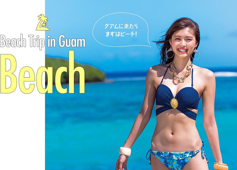 Beach Trip in Guam | Beach グアムに来たらまずはビーチ!