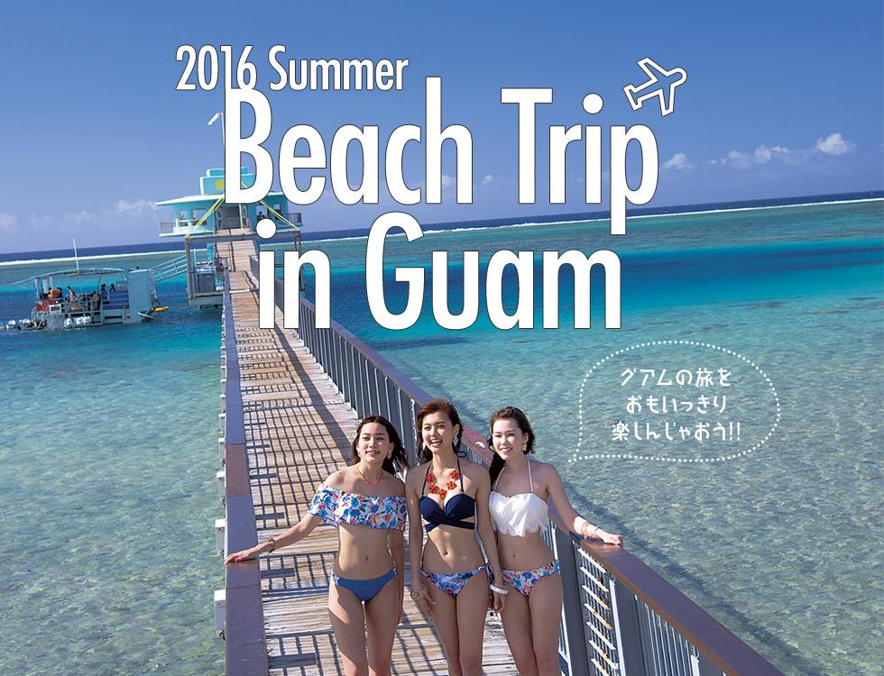 2016Summer Beach Trip in Guam   グアムの旅をおもいっきり楽しんじゃおう!!