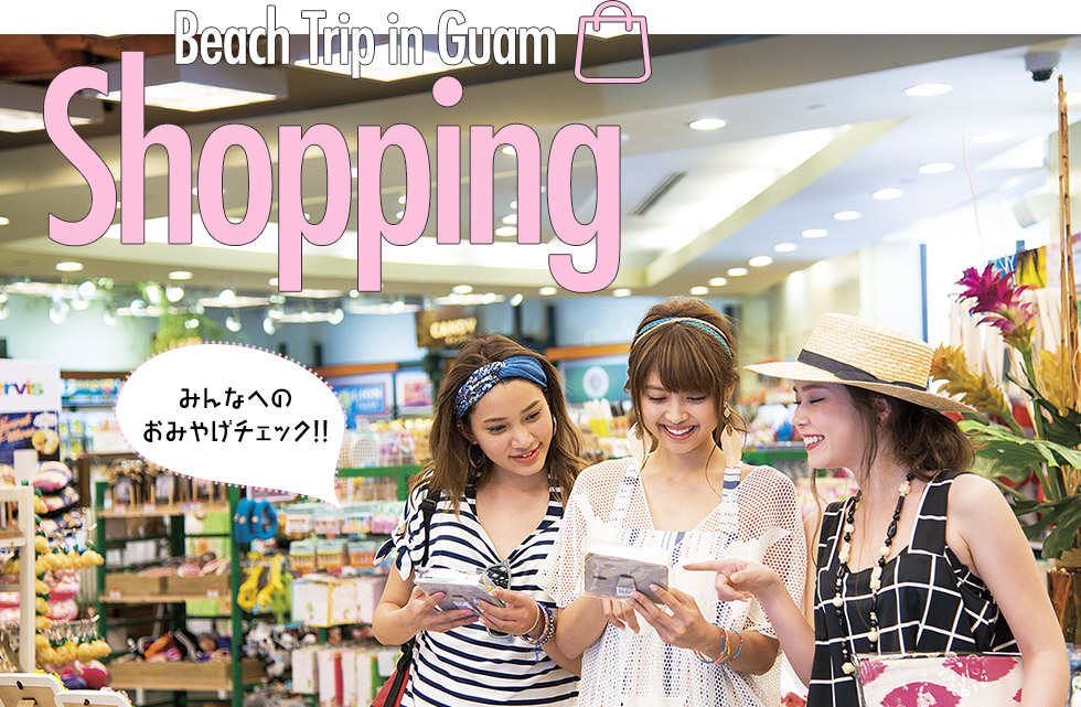 Beach Trip in Guam Shopping   みんなへのおみやげチェック!!