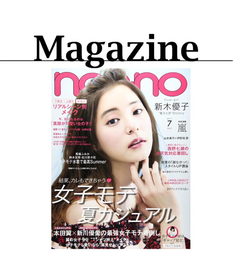 non-no 7月号掲載商品