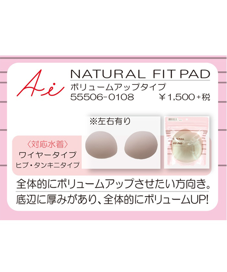 NATURAL FIT-PAD ボリュームアップ水着パット ワイヤーブラ用