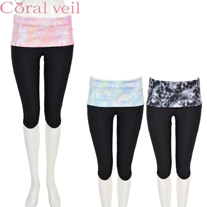 【クリアランスセール】【Sports】【Coral Veil】マーブルグラデーション ダブルウエスト6丈レギンス M/L