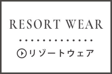 リゾートウェア