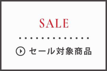 セール対象商品