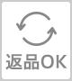 返品OK(一部除外品あり)