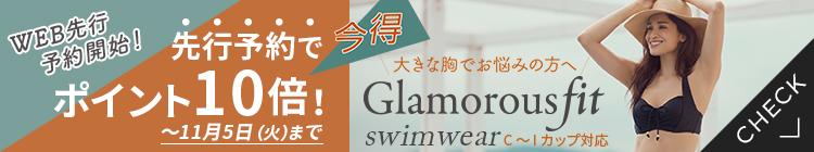 今得!WEB先行予約開始!先行予約でポイント10倍!大きな胸でお悩みの方へGlamorousfit swimwear