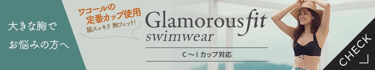 脇スッキリ!大きな胸でお悩みの方へ|Glamorousfit swimwear C〜Iカップ対応