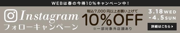 送料Instagramフォローキャンペーン10%OFF無料