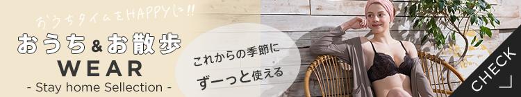 おうち&お散歩WEAR おうちタイムをhappyに!!
