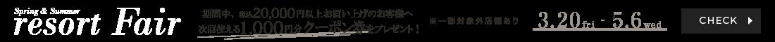 resort Fair|期間中、税込20000円以上お買い上げのお客様へ次回使える1000円分クーポン券プレゼント!