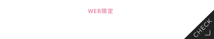 【WEB限定】『買うほどお得な7DAYS』キャンペーン