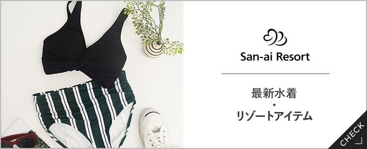 San-ai Resort|最新水着・リゾートアイテム