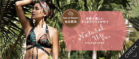 【San-ai Resort独自開発】Natural up Bra ナチュラルアップブラ|自然で美しいすっきりバストが叶う