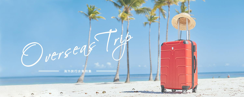 Overseas Trip|海外旅行水着特集