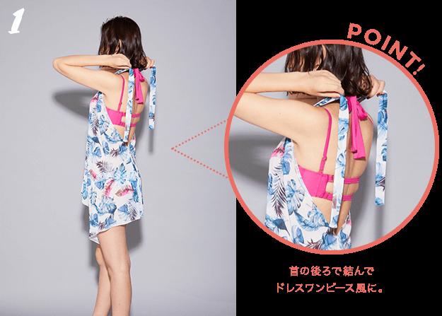 パレオワンピ アレンジ方法1 POINT!首の後ろで結んでドレスワンピース風に。