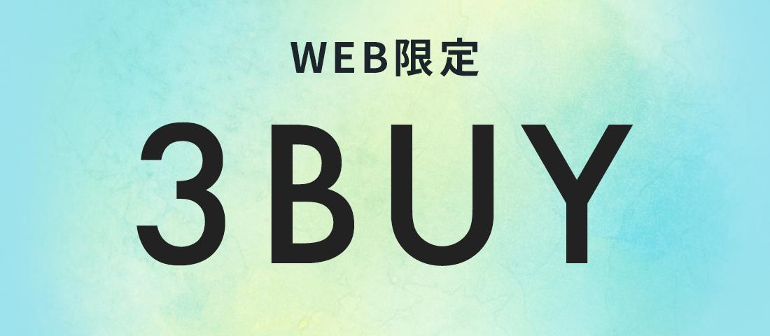 【WEB限定】3BUY10%OFFキャンペーン