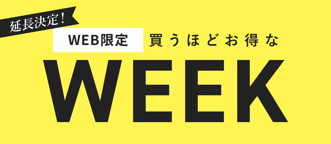 延長決定!【WEB限定】買うほどお得なWEEK