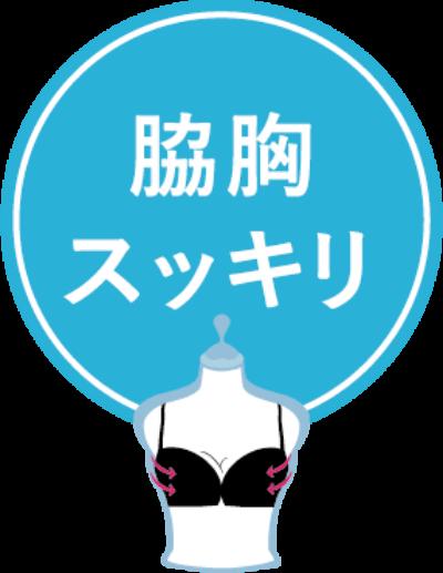 脇胸スッキリ