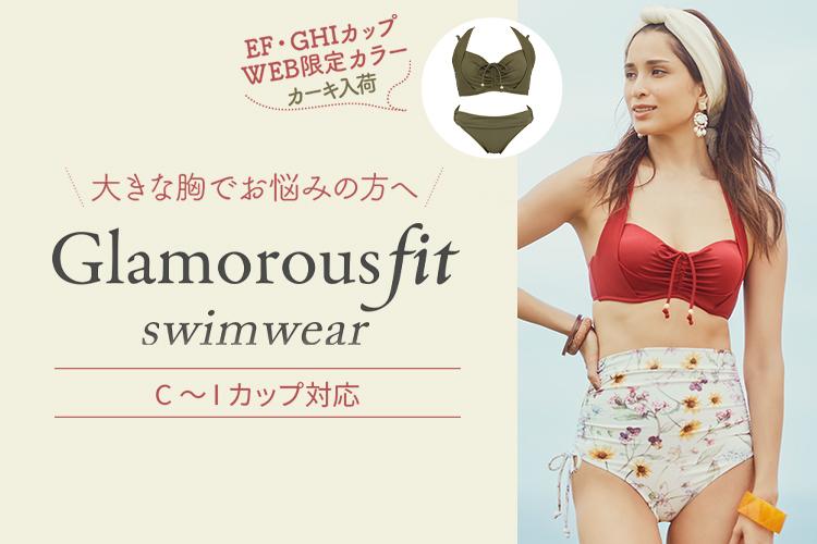 ワコールの定番カップ使用 脇スッキリ!胸フィット!大きな胸でお悩みの方へ|Glamorousfit swimwear C〜Iカップ対応