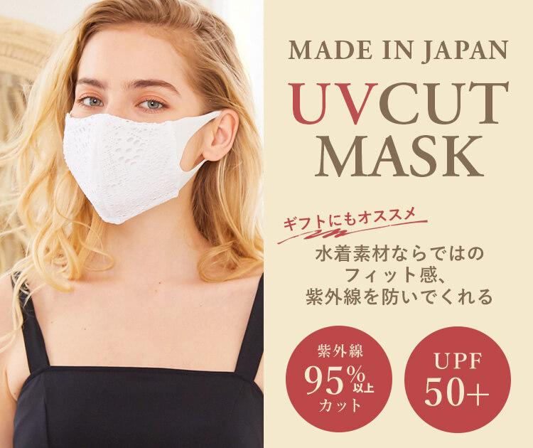 繰り返し洗って使える日本製 UV CUT MASK