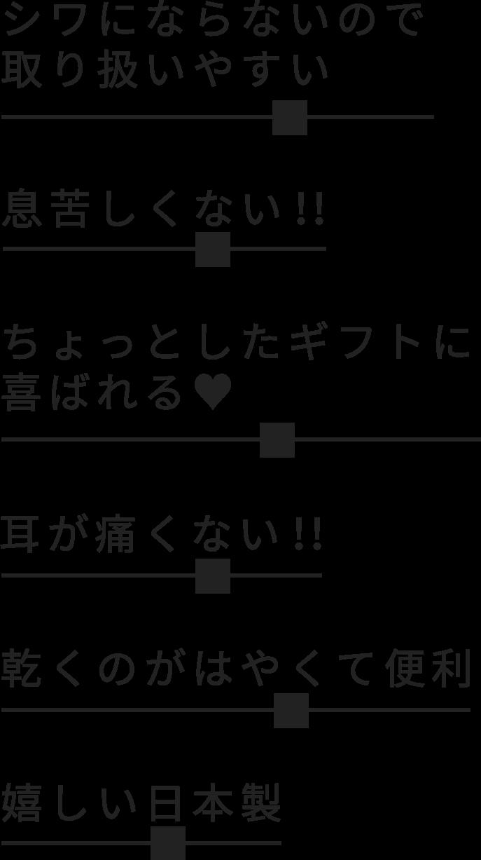 REPEATER's VOICE|シワにならないので取り扱いやすい、息苦しくない!!、ちょっとしたギフトに喜ばれる♥、耳が痛くない!!、乾くのがはやくて便利 、嬉しい日本製
