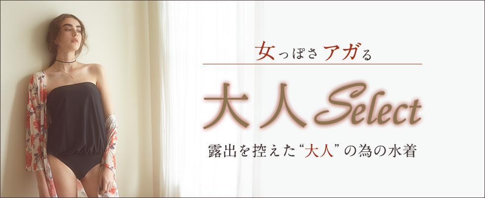オトナ女子の水着特集!|水着通販なら三愛水着楽園Ai(アイ)公式オンラインショップ