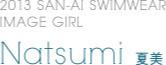 2013 SAN-AI SWIMWEAR IMAGE GIRL Natsumi 夏美
