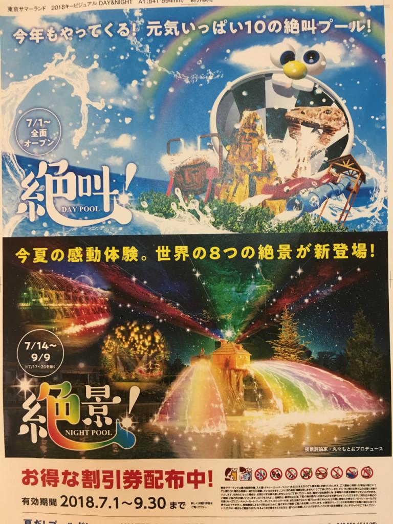 篠原 徳子_2018-08-16_16-31-12_499