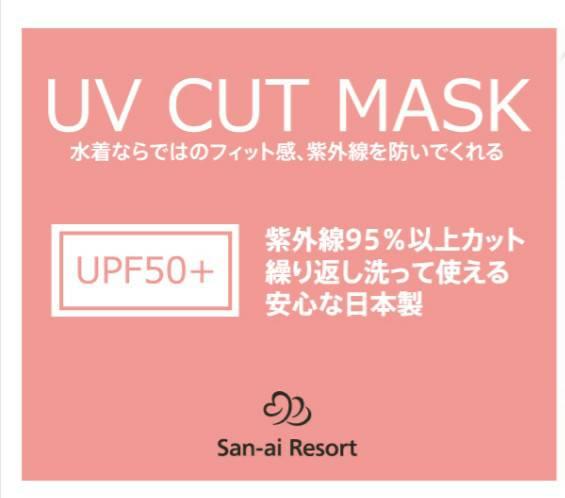 マスク 情報 札幌 入荷